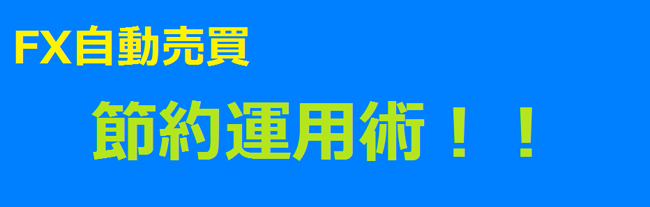 節約運用術ロゴ.png